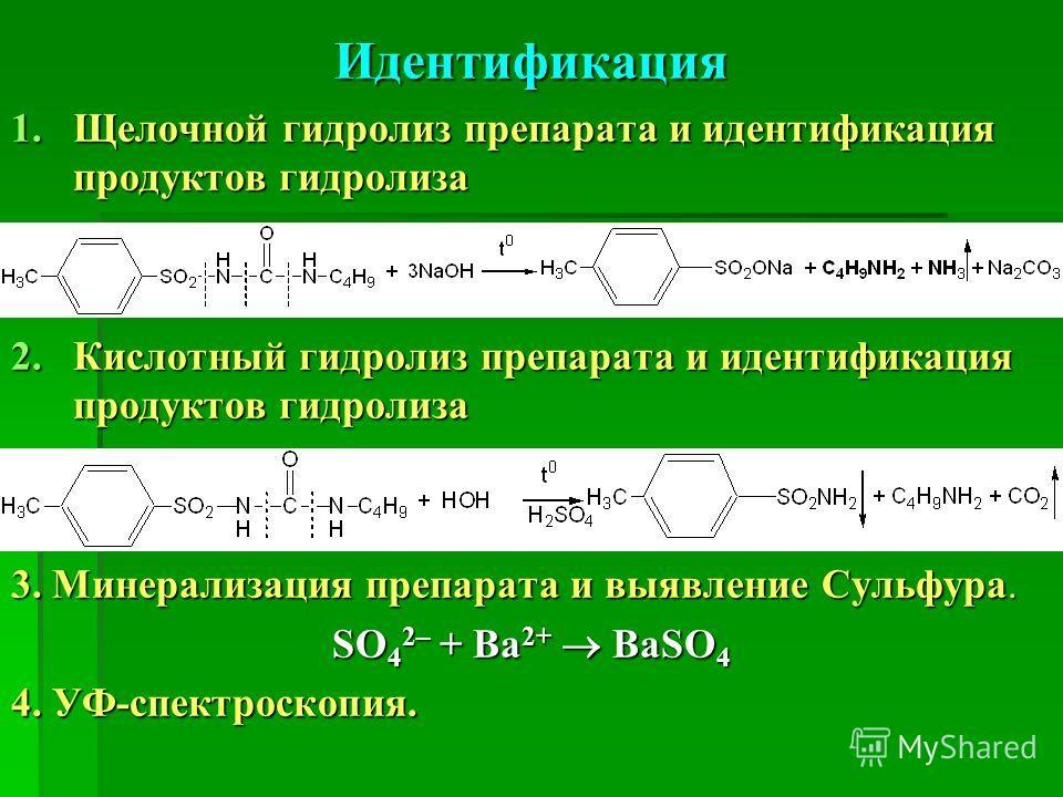 Идентификация 1.Щелочной гидролиз препарата и идентификация продуктов гидролиза 2.Кислотный гидролиз препарата и идентификация продуктов гидролиза 3. Минерализация препарата и выявление Сульфура. SO 4 2– + Ba 2+ BaSO 4 4. УФ-спектроскопия.