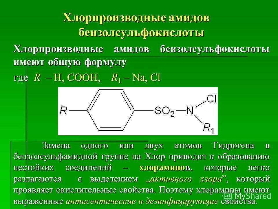 Хлорпроизводные амидов бензолсульфокислоты Хлорпроизводные амидов бензолсульфокислоты имеют общую формулу Хлорпроизводные амидов бензолсульфокислоты имеют общую формулу где R – H, COOH, R 1 – Na, Cl где R – H, COOH, R 1 – Na, Cl Замена одного или дву