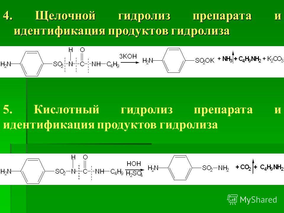 4. Щелочной гидролиз препарата и идентификация продуктов гидролиза 5. Кислотный гидролиз препарата и идентификация продуктов гидролиза