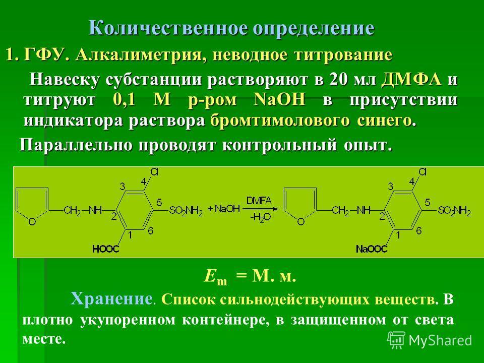 Количественное определение 1. ГФУ. Алкалиметрия, неводное титрование Навеску субстанции растворяют в 20 мл ДМФА и титруют 0,1 М р-ром NаOH в присутствии индикатора раствора бромтимолового синего. Навеску субстанции растворяют в 20 мл ДМФА и титруют 0