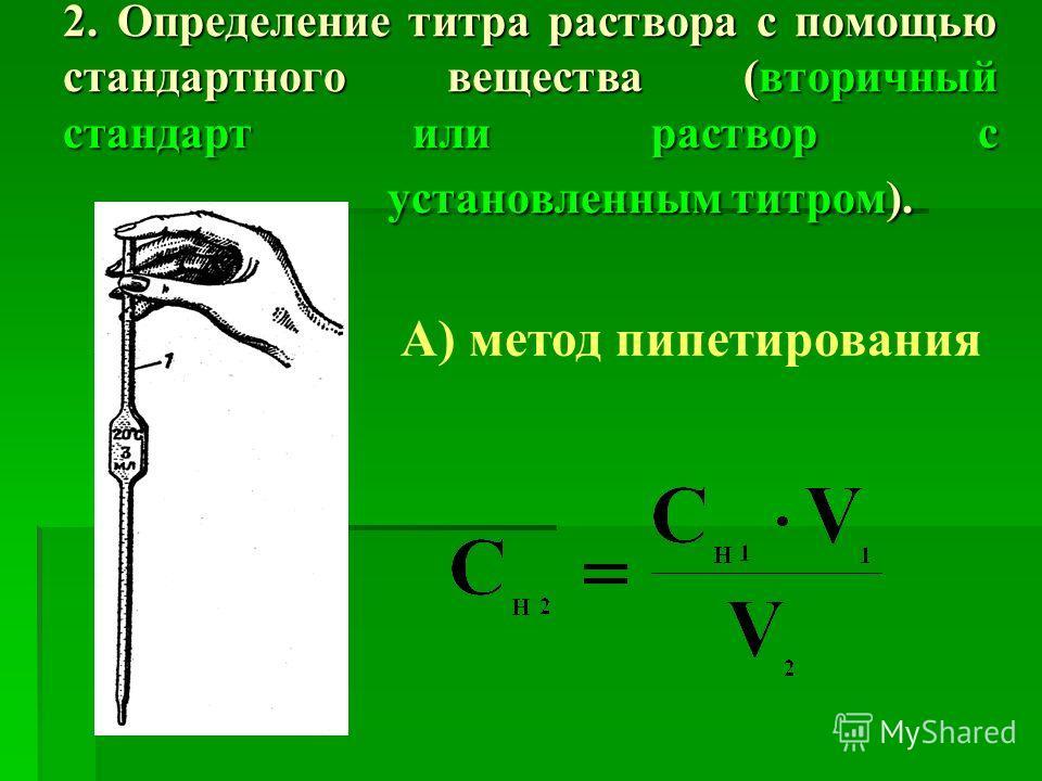 2. Определение титра раствора с помощью стандартного вещества (вторичный стандарт или раствор с установленным титром). А) метод пипетирования
