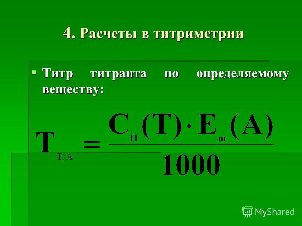 4. Расчеты в титриметрии Титр титранта по определяемому веществу: Титр титранта по определяемому веществу: