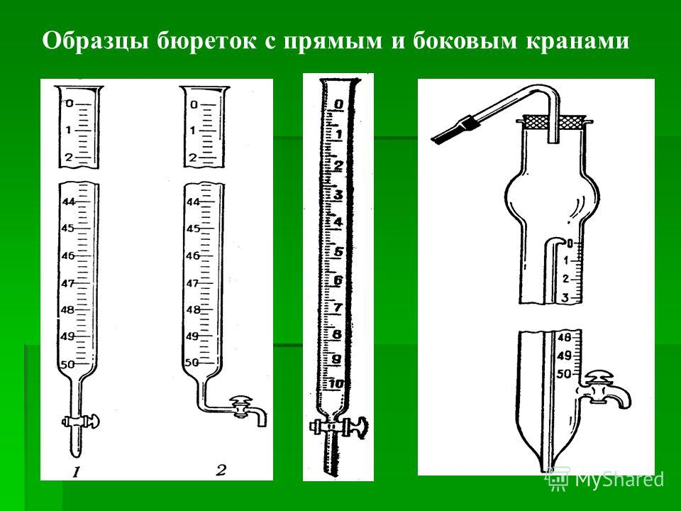 Образцы бюреток с прямым и боковым кранами