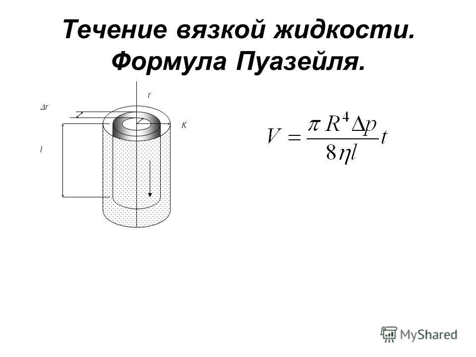 Течение вязкой жидкости. Формула Пуазейля. l r К r