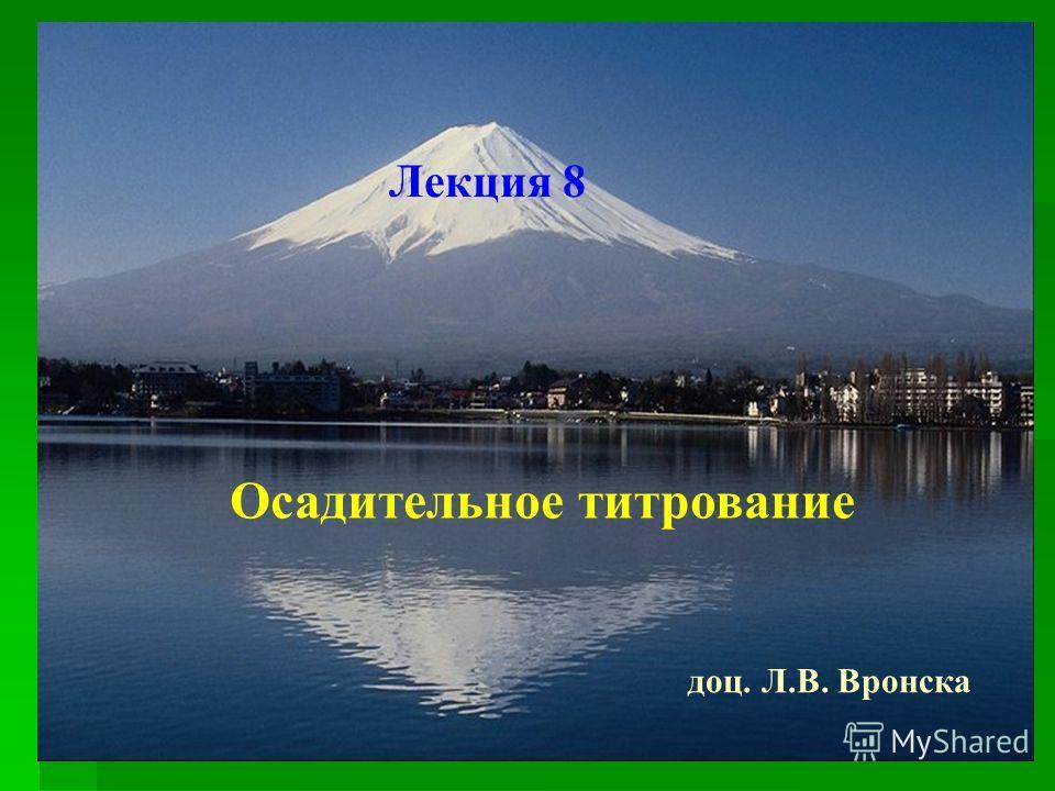 Лекция 8 Осадительное титрование доц. Л.В. Вронска