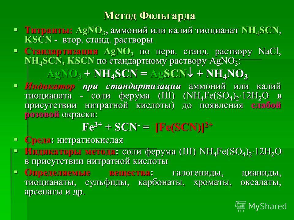 Метод Фольгарда Титранты: AgNO 3, аммоний или калий тиоцианат NH 4 SCN, KSCN - втор. станд. растворы Титранты: AgNO 3, аммоний или калий тиоцианат NH 4 SCN, KSCN - втор. станд. растворы Стандартизация AgNO 3 по перв. станд. раствору NaCl, NH 4 SCN, K