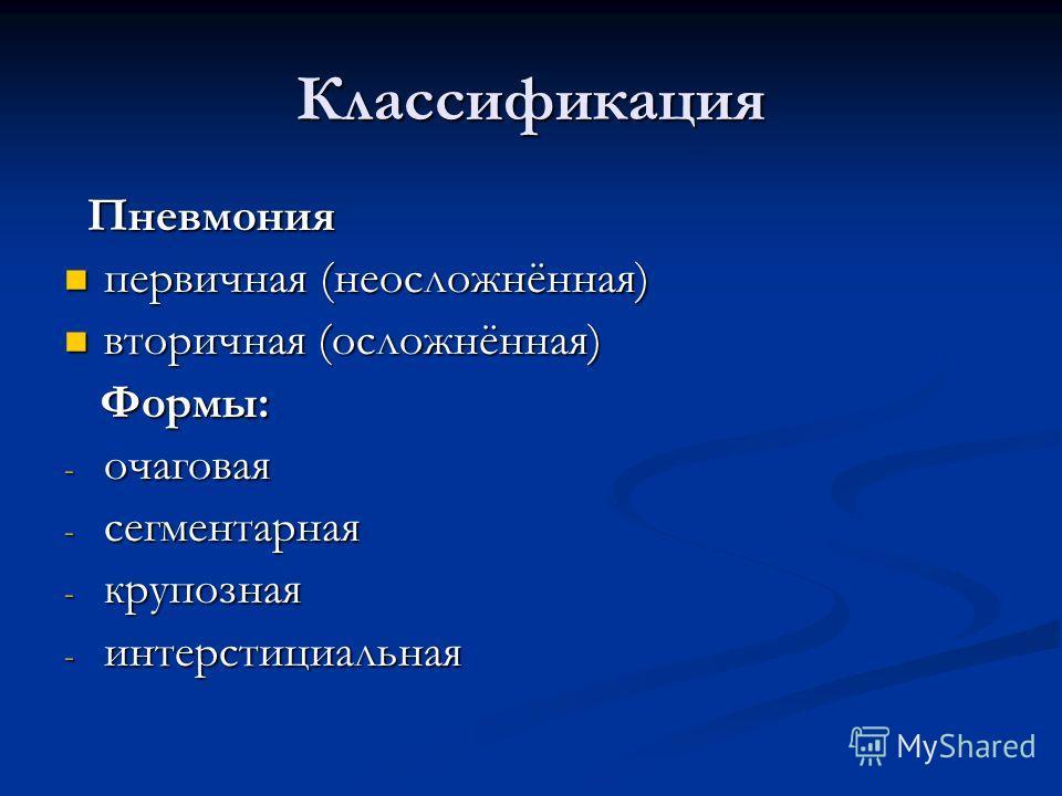 Классификация Пневмония Пневмония первичная (неосложнённая) первичная (неосложнённая) вторичная (осложнённая) вторичная (осложнённая) Формы: Формы: - очаговая - сегментарная - крупозная - интерстициальная