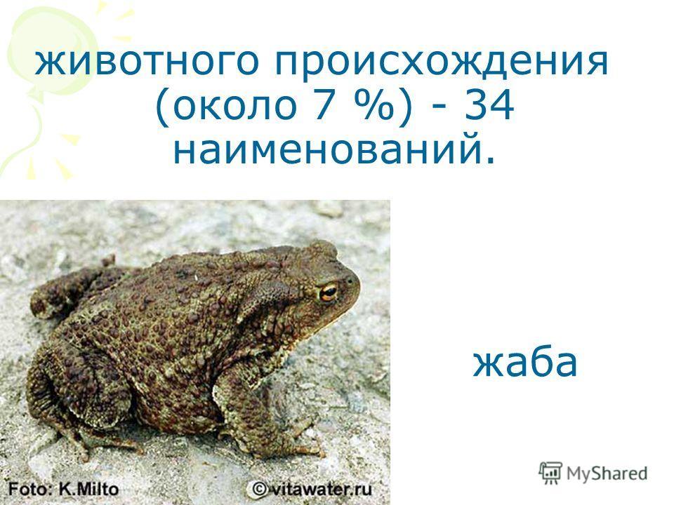 животного происхождения (около 7 %) - 34 наименований. жаба