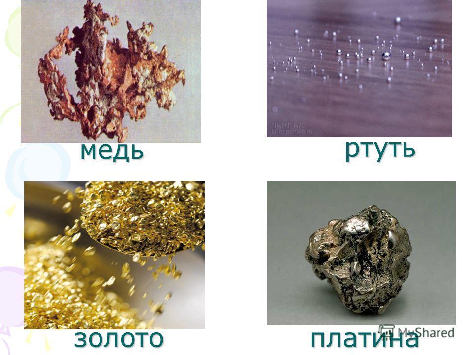 медь золото ртуть платина
