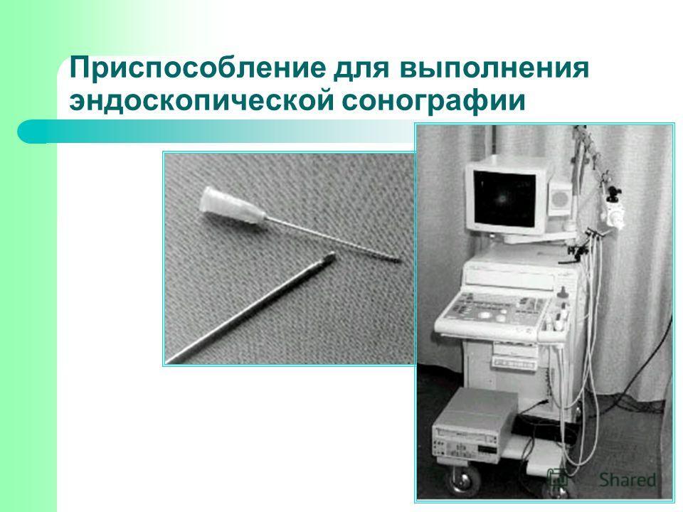Приспособление для выполнения эндоскопической сонографии