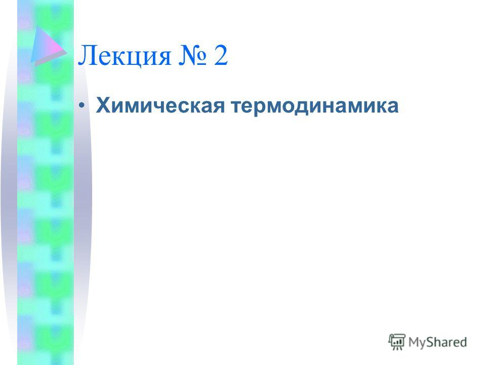 Лекция 2 Химическая термодинамика