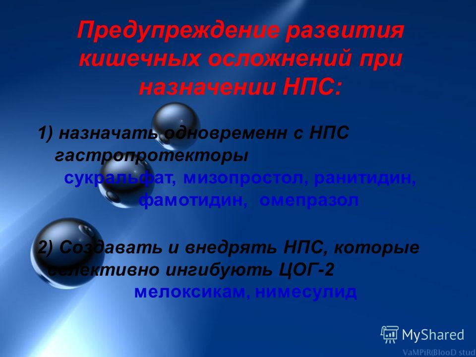 Сульфаметопиразин