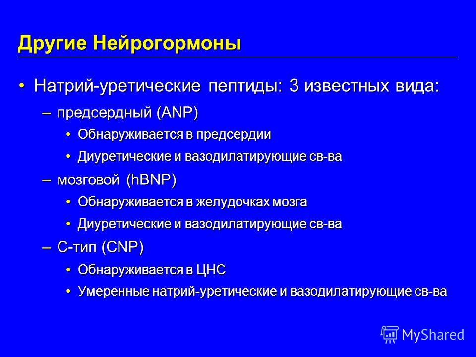 Другие Нейрогормоны Натрий-уретические пептиды: 3 известных вида:Натрий-уретические пептиды: 3 известных вида: –предсердный (ANP) Обнаруживается в предсердииОбнаруживается в предсердии Диуретические и вазодилатирующие св-ваДиуретические и вазодилатир