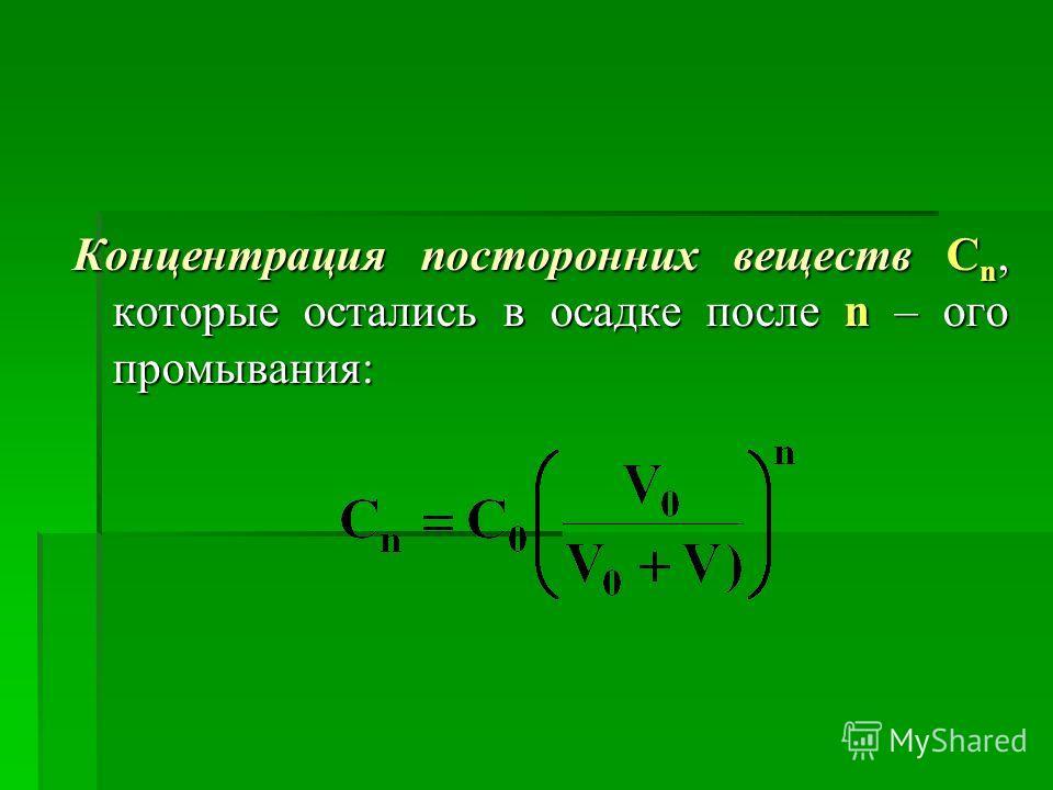 Концентрация посторонних веществ С n, которые остались в осадке после n – ого промывания: