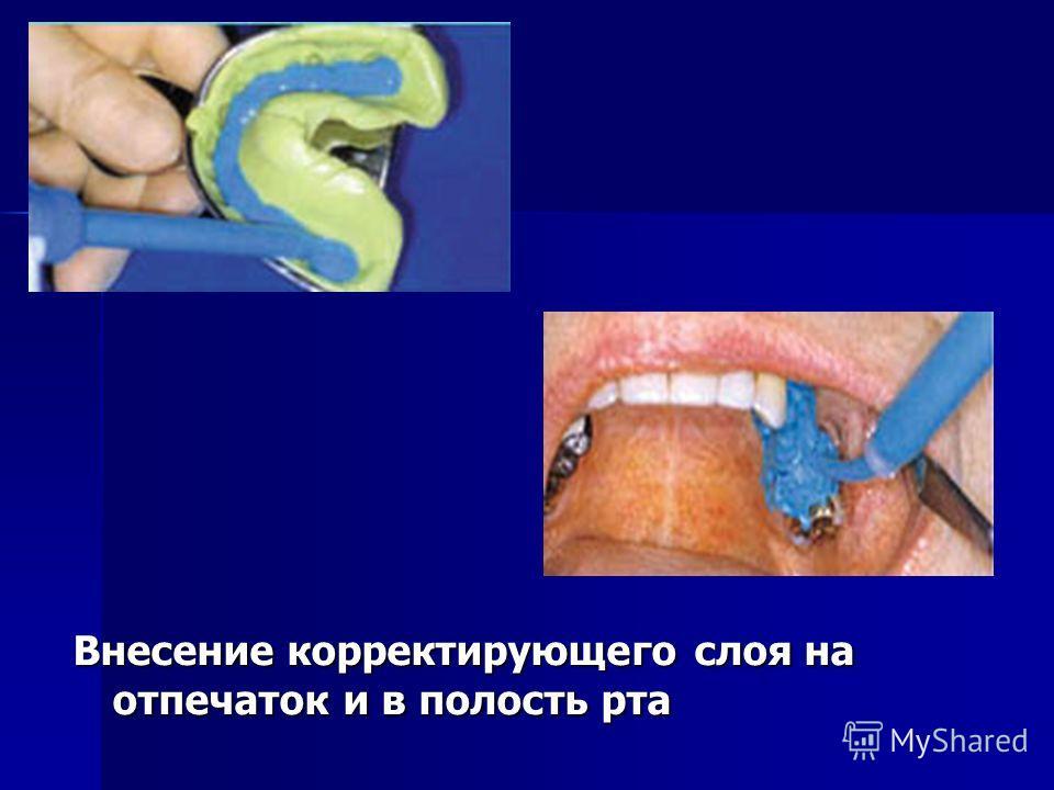 Внесение корректирующего слоя на отпечаток и в полость рта