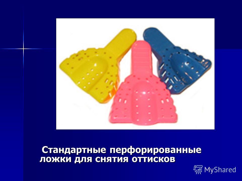 Стандартные перфорированные ложки для снятия оттисков Стандартные перфорированные ложки для снятия оттисков