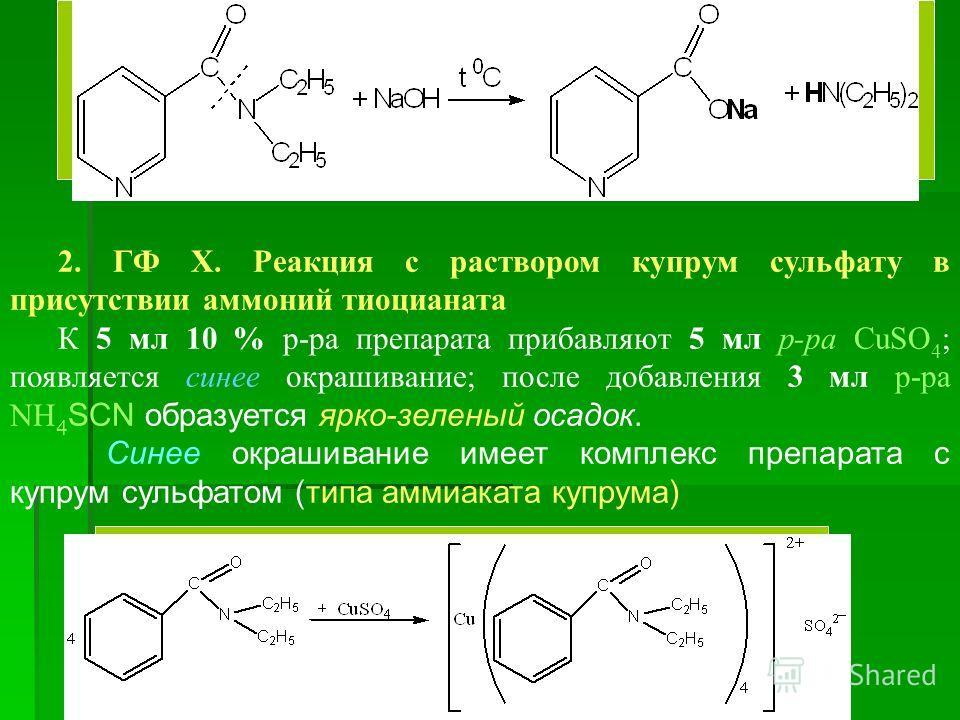 2. ГФ Х. Реакция с раствором купрум сульфату в присутствии аммоний тиоцианата К 5 мл 10 % р-ра препарата прибавляют 5 мл р-ра CuSO 4 ; появляется синее окрашивание; после добавления 3 мл р-ра NH 4 SCN образуется ярко-зеленый осадок. Синее окрашивание