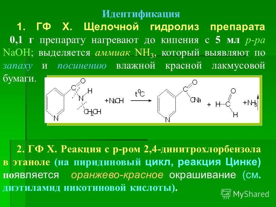 Идентификация 1. ГФ Х. Щелочной гидролиз препарата 0,1 г препарату нагревают до кипения с 5 мл р-ра NаOH; выделяется аммиак NН 3, который выявляют по запаху и посинению влажной красной лакмусовой бумаги. 2. ГФ Х. Реакция с р-ром 2,4-динитрохлорбензол