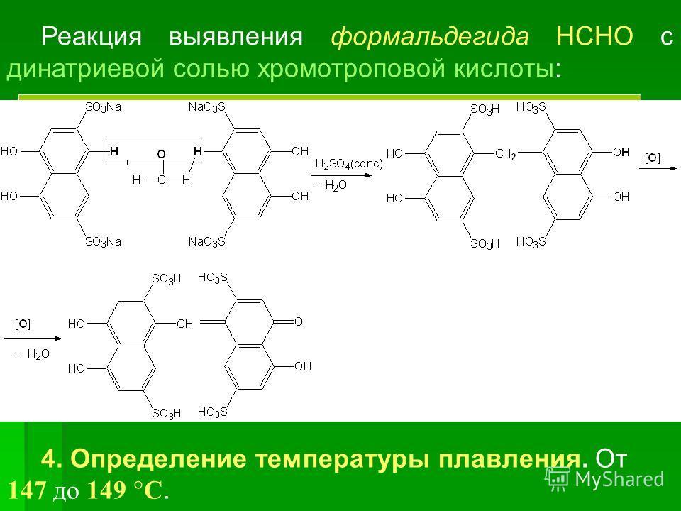 Реакция выявления формальдегида НСНО с динатриевой солью хромотроповой кислоты: 4. Определение температуры плавления. От 147 до 149 °С.