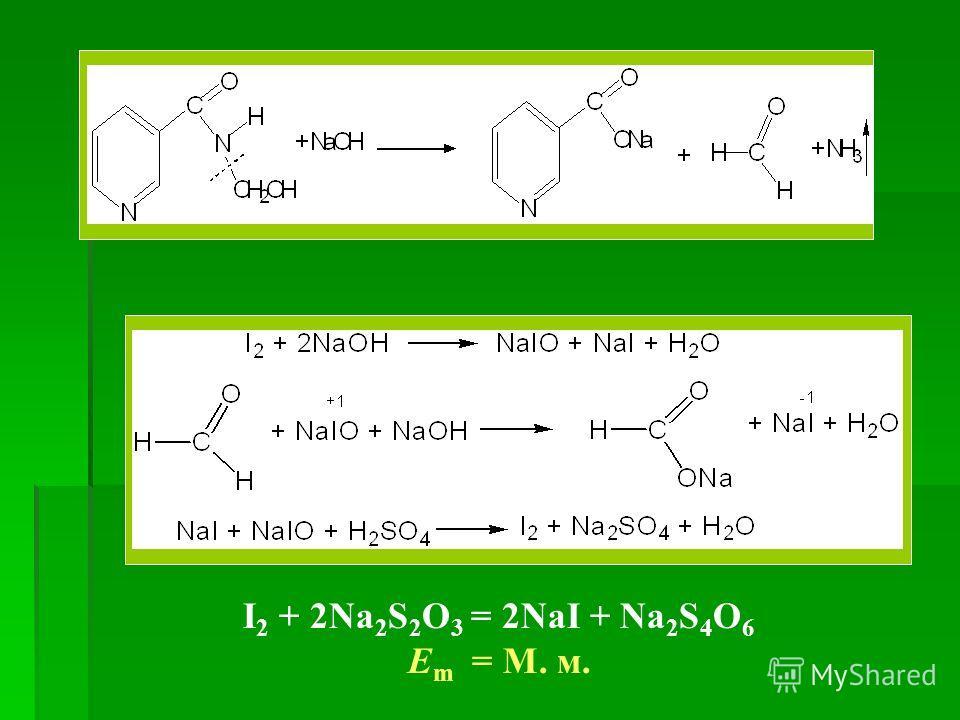 I 2 + 2Na 2 S 2 O 3 = 2NaI + Na 2 S 4 O 6 E m = М. м.