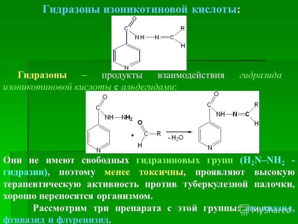 Гидразоны изоникотиновой кислоты: Гидразоны – продукты взаимодействия гидразида изоникотиновой кислоты с альдегидами: Они не имеют свободных гидразиновых групп (Н 2 N–NH 2 - гидразин), поэтому менее токсичны, проявляют высокую терапевтическую активно
