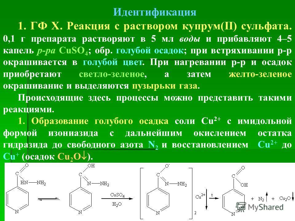 Идентификация 1. ГФ Х. Реакция с раствором купрум(ІІ) сульфата. 0,1 г препарата растворяют в 5 мл воды и прибавляют 4–5 капель р-ра CuSO 4 ; обр. голубой осадок; при встряхивании р-р окрашивается в голубой цвет. При нагревании р-р и осадок приобретаю