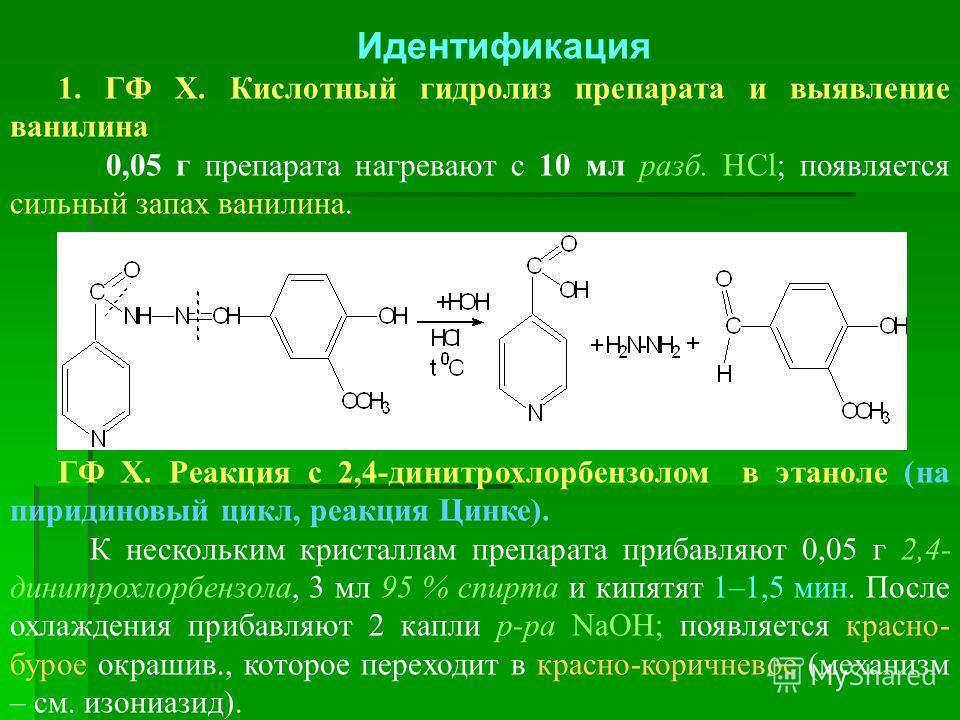 Идентификация 1. ГФ Х. Кислотный гидролиз препарата и выявление ванилина 0,05 г препарата нагревают с 10 мл разб. НCl; появляется сильный запах ванилина. ГФ Х. Реакция с 2,4-динитрохлорбензолом в этаноле (на пиридиновый цикл, реакция Цинке). К нескол
