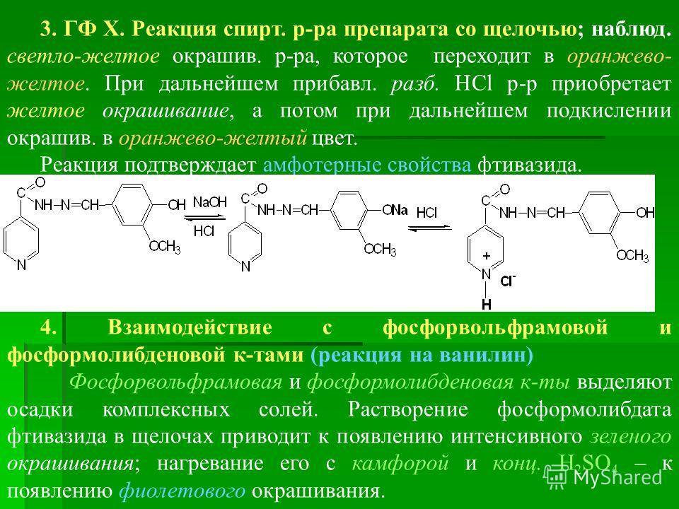 3. ГФ Х. Реакция спирт. р-ра препарата со щелочью; наблюд. светло-желтое окрашив. р-ра, которое переходит в оранжево- желтое. При дальнейшем прибавл. разб. HCl р-р приобретает желтое окрашивание, а потом при дальнейшем подкислении окрашив. в оранжево