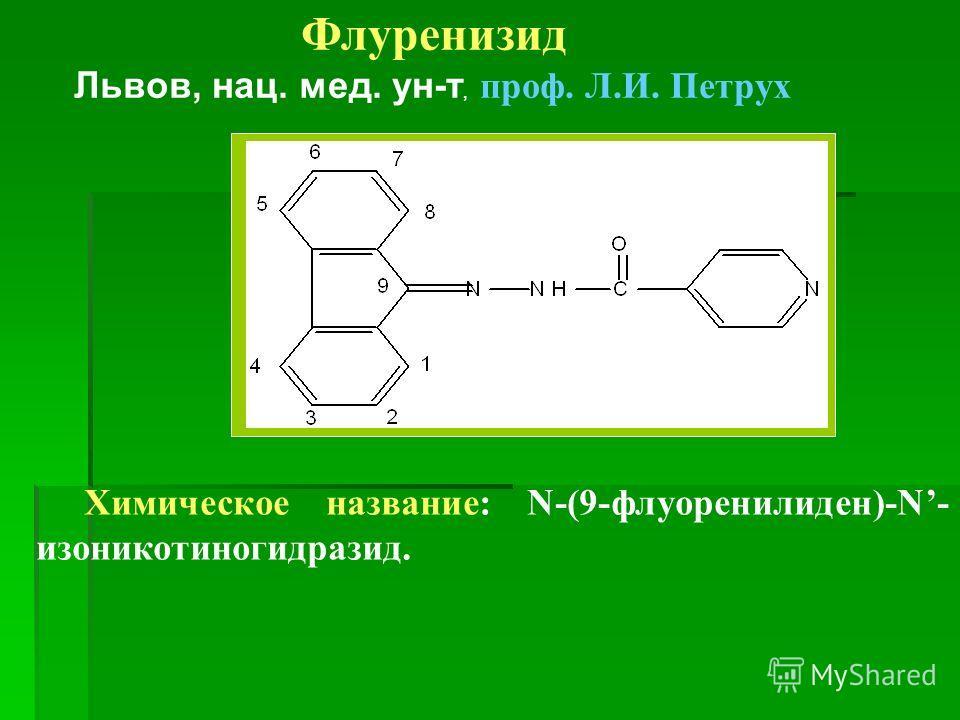 Флуренизид Львов, нац. мед. ун-т, проф. Л.И. Петрух Химическое название: N-(9-флуоренилиден)-N- изоникотиногидразид.