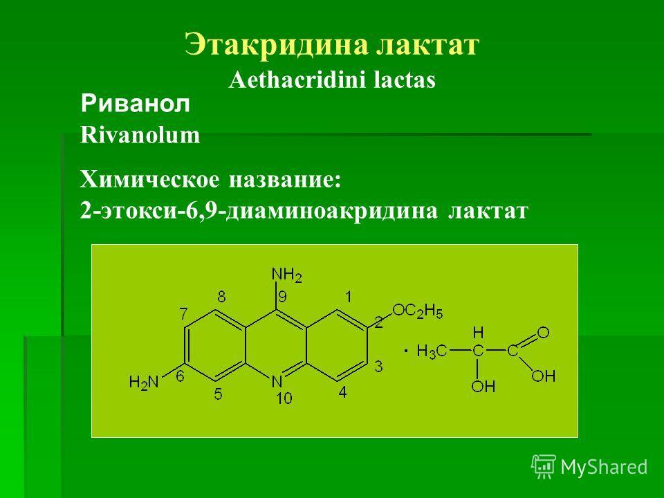 Этакридина лактат Aethacridini lactas Риванол Rivanolum Химическое название: 2-этокси-6,9-диаминоакридина лактат