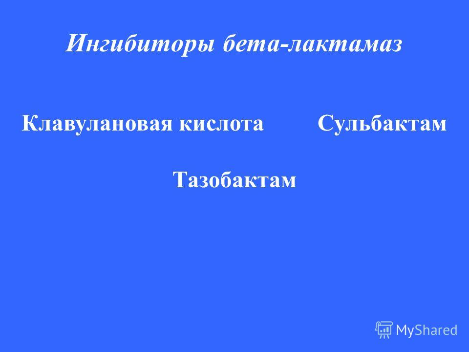 Ингибиторы бета-лактамаз Клавулановая кислота Сульбактам Тазобактам