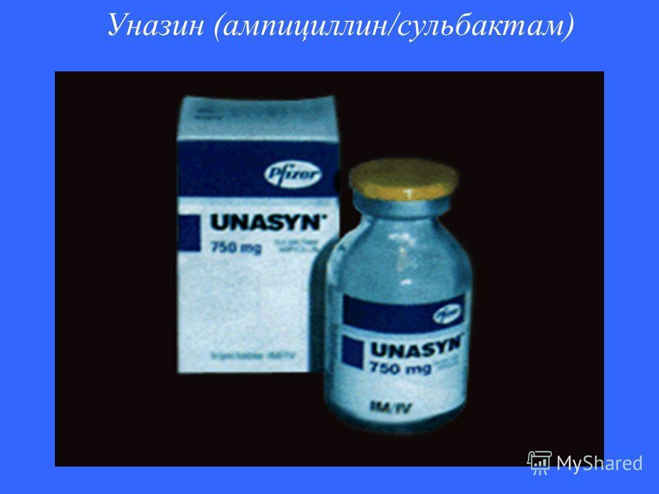 Уназин (ампициллин/сульбактам)