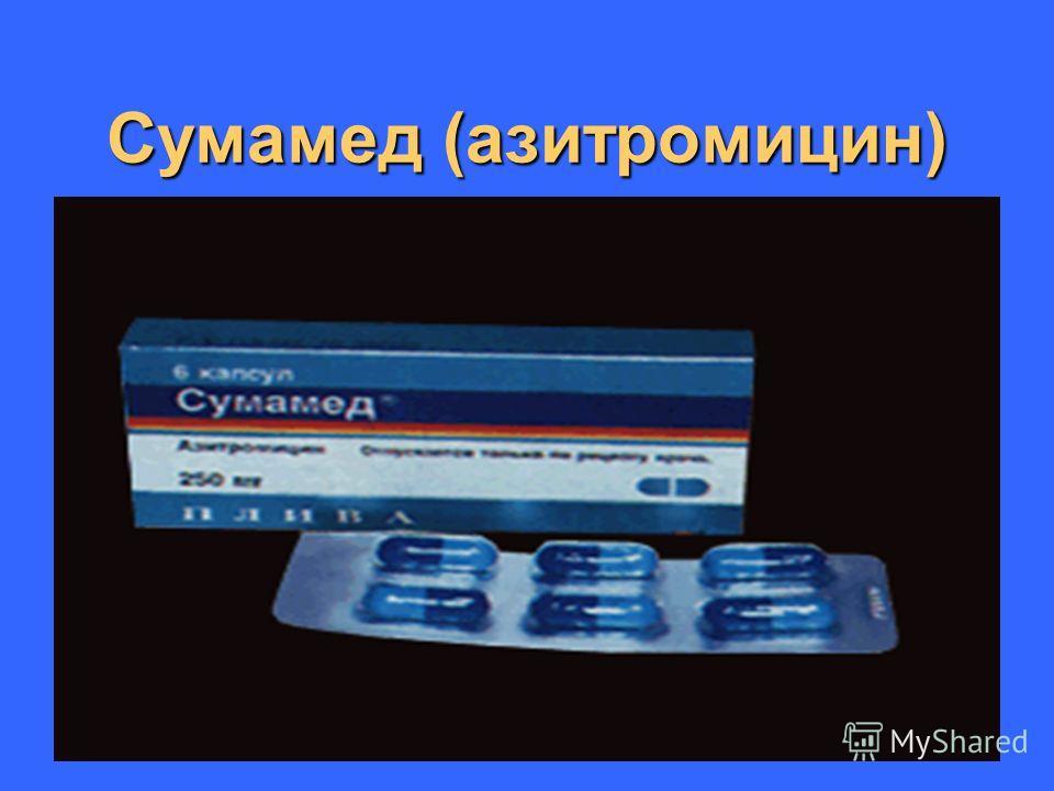 Сумамед (азитромицин)