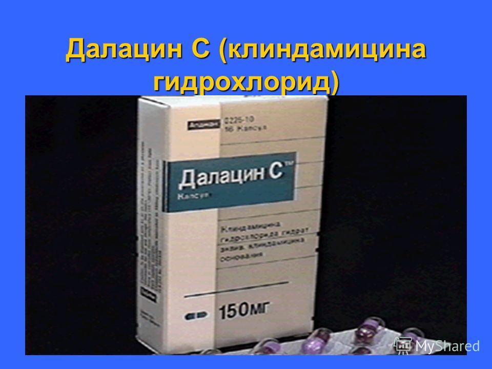 Далацин С (клиндамицина гидрохлорид)