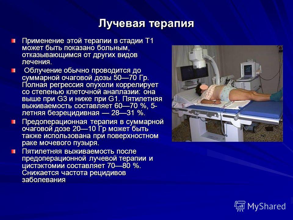 Лучевая терапия Применение этой терапии в стадии Т1 может быть показано больным, отказывающимся от других видов лечения. Облучение обычно проводится до суммарной очаговой дозы 5070 Гр. Полная регрессия опухоли коррелирует со степенью клеточной анапла
