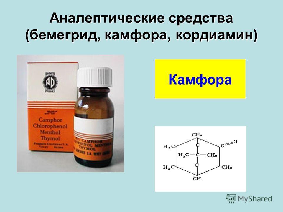 Аналептические средства (бемегрид, камфора, кордиамин) Камфора
