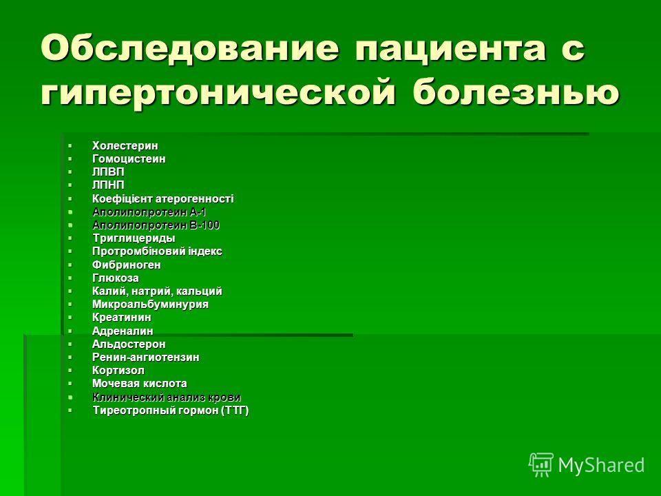 Обследование пациента с гипертонической болезнью Холестерин Холестерин Гомоцистеин Гомоцистеин ЛПВП ЛПВП ЛПНП ЛПНП Коефіцієнт атерогенності Коефіцієнт атерогенності Аполипопротеин А-1 Аполипопротеин А-1 Аполипопротеин В-100 Аполипопротеин В-100 Тригл