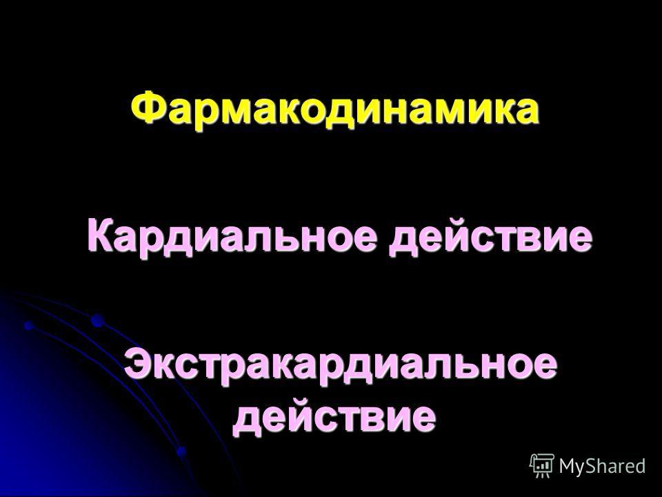 Фармакодинамика Кардиальное действие Кардиальное действие Э кстракардиальное действие Э кстракардиальное действие