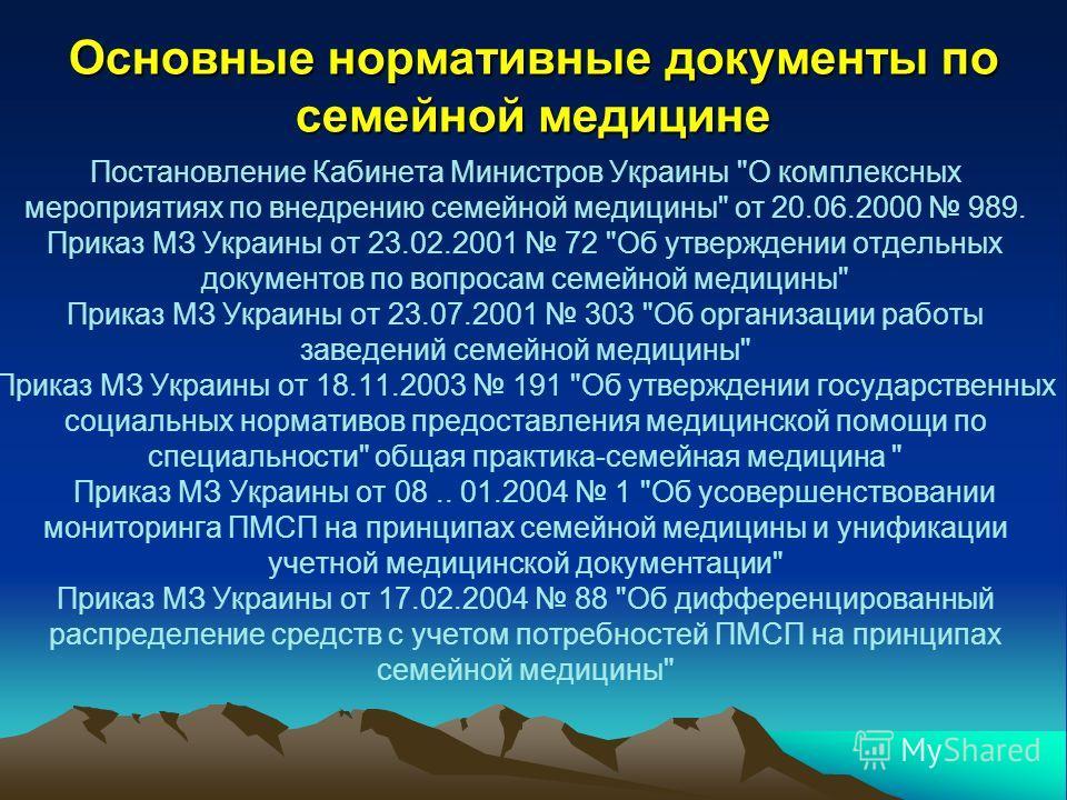 Основные нормативные документы по семейной медицине Постановление Кабинета Министров Украины