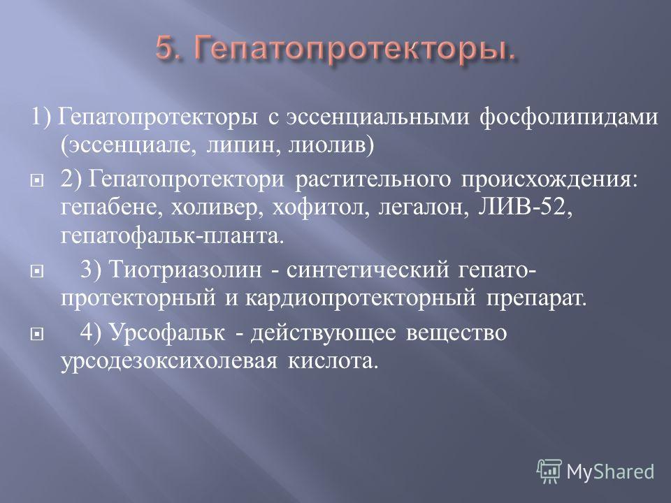 1) Гепатопротекторы с эссенциальными фосфолипидами ( эссенциале, липин, лиолив ) 2) Гепатопротектори растительного происхождения : гепабене, холивер, хофитол, легалон, ЛИВ -52, гепатофальк - планта. 3) Тиотриазолин - синтетический гепато - протекторн