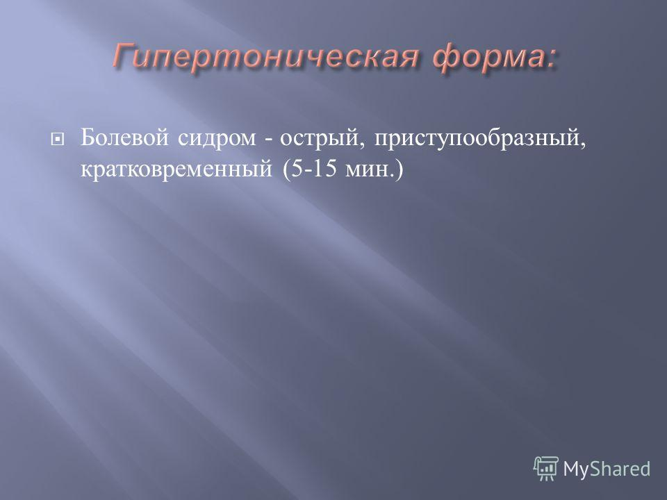 Болевой сидром - острый, приступообразный, кратковременный (5-15 мин.)