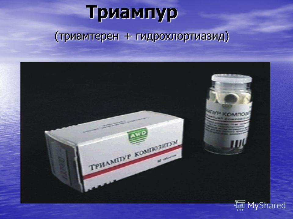 Триампур (триамтерен + гидрохлортиазид) Триампур (триамтерен + гидрохлортиазид)