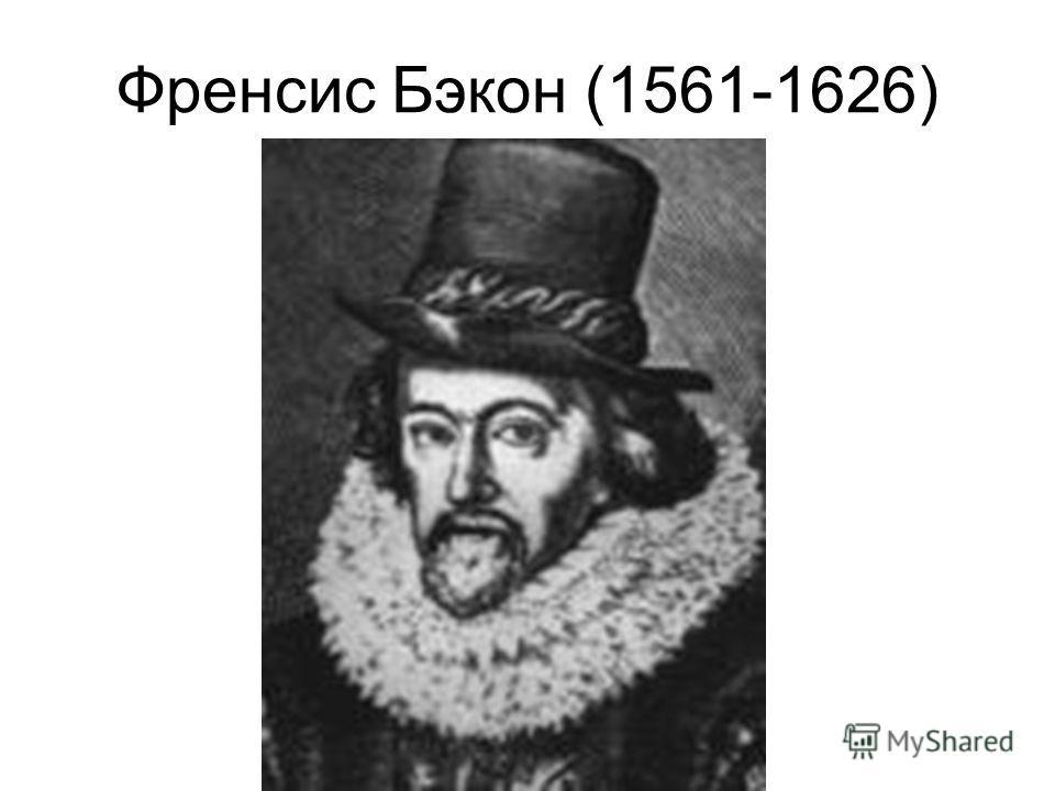 Френсис Бэкон (1561-1626)