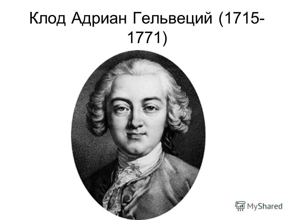 Клод Адриан Гельвеций (1715- 1771)