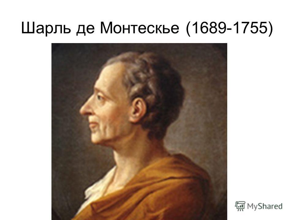 Шарль де Монтескье (1689-1755)
