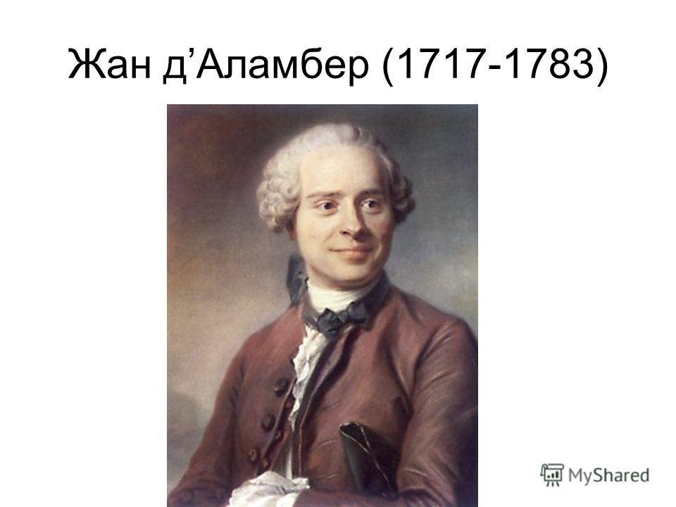 Жан дАламбер (1717-1783)