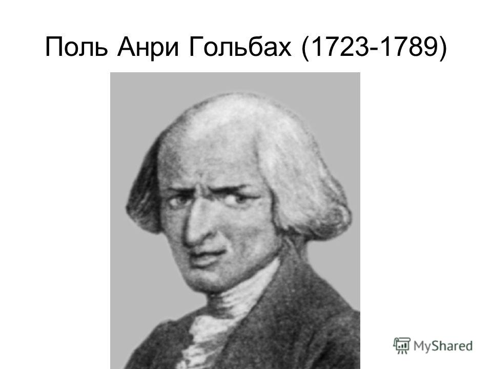 Поль Анри Гольбах (1723-1789)