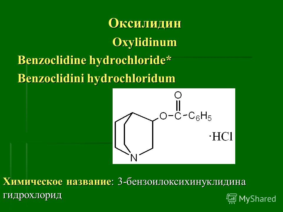 ОксилидинOxylidinum Benzoclidine hydrochloride* Benzoclidini hydrochloridum Химическое название: 3-бензоилоксихинуклидина гидрохлорид