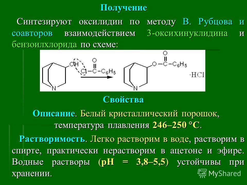 Получение Синтезируют оксилидин по методу В. Рубцова и соавторов взаимодействием 3-оксихинуклидина и бензоилхлорида по схеме: Синтезируют оксилидин по методу В. Рубцова и соавторов взаимодействием 3-оксихинуклидина и бензоилхлорида по схеме:Свойства