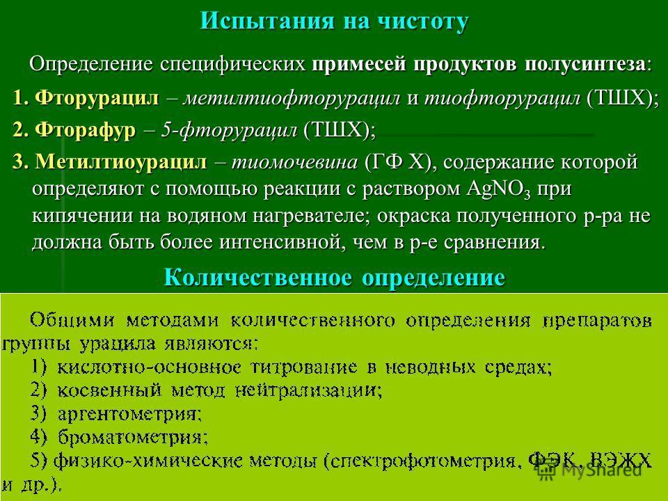Испытания на чистоту Определение специфических примесей продуктов полусинтеза: Определение специфических примесей продуктов полусинтеза: 1. Фторурацил – метилтиофторурацил и тиофторурацил (ТШХ); 1. Фторурацил – метилтиофторурацил и тиофторурацил (ТШХ
